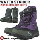 安全靴ブーツ 女性サイズ対応 ウォーターストライダー(water-strider)『2カラー』【撥水】【アウトドア】【農作業】【auktn】【あす楽対応】【RCP】【楽ギフ_包装】
