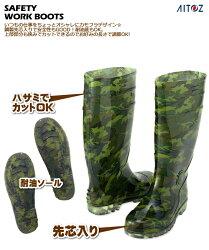 【送料無料】長靴迷彩デザインカモフラゴム長靴《先芯入》50%OFFl【農作業】【安全靴】【ワーク】【auktn】【あす楽対応】