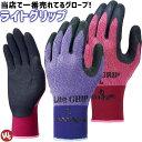 【3枚までネコポス可】作業手袋 ライトグリップ No.341 背抜きゴム張り手袋【ワーキン
