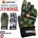 【2枚までネコポス可】76Lubricants 迷彩PUグローブ 作業手袋 F-770【ワーク手袋】【あす楽対応】