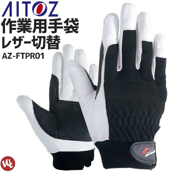【2枚までネコポス可】作業手袋 レザー切替 ワーキンググローブ AZ-FTPR01【ワーク手袋】