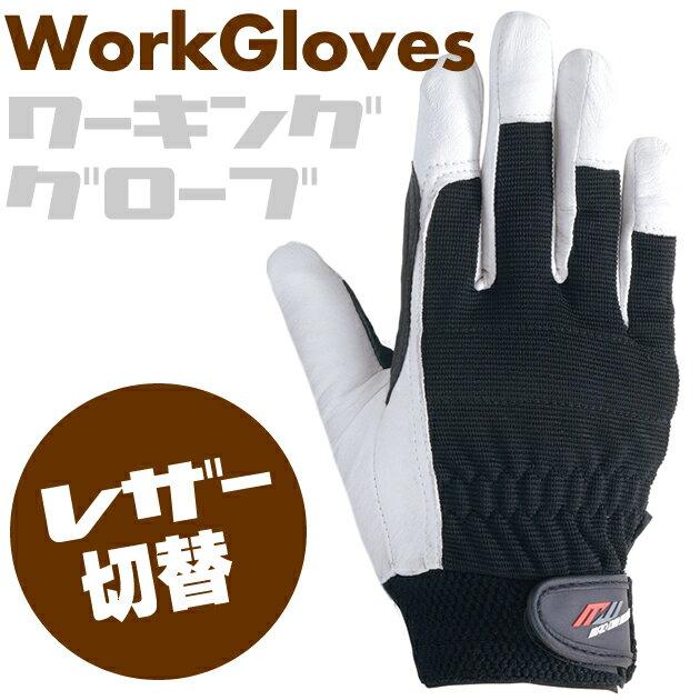 【2枚までネコポス可】作業手袋 レザー切替 ワーキンググローブ AZ-FTPR01【ワーク手袋】【あす楽対応】