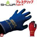 【2枚までネコポス可】作業手袋 ブレスグリップ type-R 1双 ショーワ(SHOWA) 380R【ワーキンググローブ】【12/4(火)20:00〜12/11(火)1:59迄ポイント10倍】