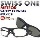 保護メガネ SwissOneスイスワン (メテオ)『2カラー』【安全メガネ】【auktn】【あす楽対...