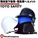 ヘルメット トーヨーセーフティ保護帽 飛来落下物用・電気用(No.300/OT型内装)【防災用品】【作業用】【auktn】【RCP】【あす楽対応】