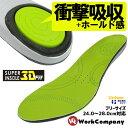 インソール No.7990 スーパーインソール3Dフィット 中敷き メンズ 【安全靴】【スニーカー】【抗菌】【防臭】【衝撃吸収】