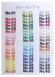 ネーム刺繍作業服やユニフォームに!【購入商品と一緒にカートに入れて下さい】