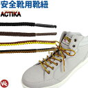 安全靴 スニーカー ワークシューズ用靴丸紐 ACTIKA シューレース 丸紐【くつひも】【auktn】【RCP】【あす楽対応】【楽ギフ_包装】