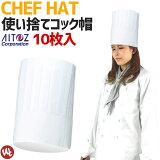 コック帽 使い捨てタイプ シェフハット(フリー)『ホワイト』【10枚SET】【厨房】【レストラン】【食品関連】【auktn】【RCP】【あす楽対応】【楽ギフ包装】