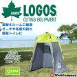 送料無料 ロゴス(LOGOS) どこでもルーム Type-M【海水浴】【キャンプ】【テント】【着替え】【簡易トイレ】【auktn】【auktn_fs】【RCP】【あす楽対応】