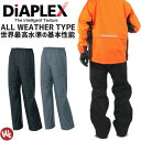 ショッピングスノーボードウェア 全天候型パンツ ディアプレックス DiAPLEX ナイロンパンツ ズボン 作業服 作業着 防水 透湿 レインウェア アイトス AITOZ AZ-56302