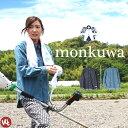 ダンガリーデニムシャツ モンクワ monkuwa 長袖 UVカット レディース 女性用 農作業 ガーデニング 作業着 作業服 MK36101