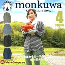 monkuwa(モンクワ) ダブルガーゼチュニックシャツ MK36102 レディース女性用『4カラー』【農作業】【ワーク】【ガーデニング】【auktn】【RCP】【あす楽対応】【楽ギフ_包装】