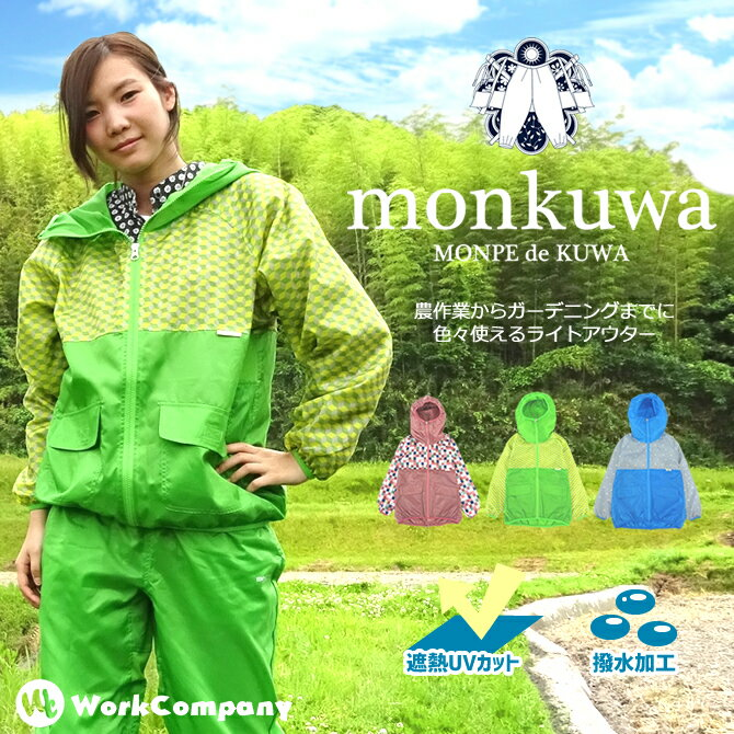 monkuwa(モンクワ) MK36100
