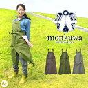 【1枚までネコポス可】monkuwa(モンクワ) 綿ストレッチロングエプロン MK38175【UVカ
