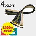 ショッピング円 1000円ポッキリ 035 ナイロンベルト Mサイズ【ベルト】