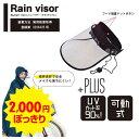 ショッピング円 2000円ポッキリ レインバイザー可動式 * ツバが透明で視界がクリア。雨の日の自転車運転にオススメです。 V-001 レインバイザー/UVカット、曇り止め 梅雨対策