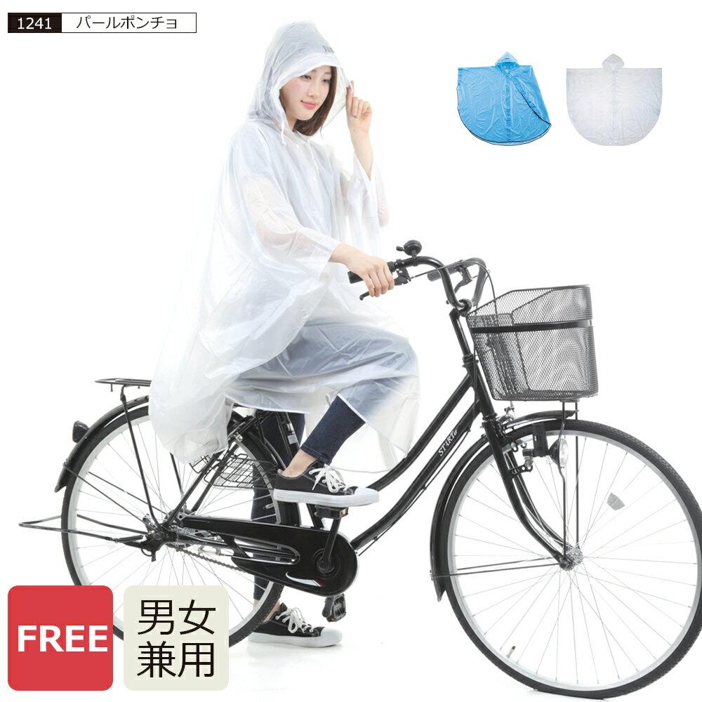 1241 パールポンチョ【合羽 ポンチョ PVC 夏フェス アウトドア 安い】...:workerbee:10000046