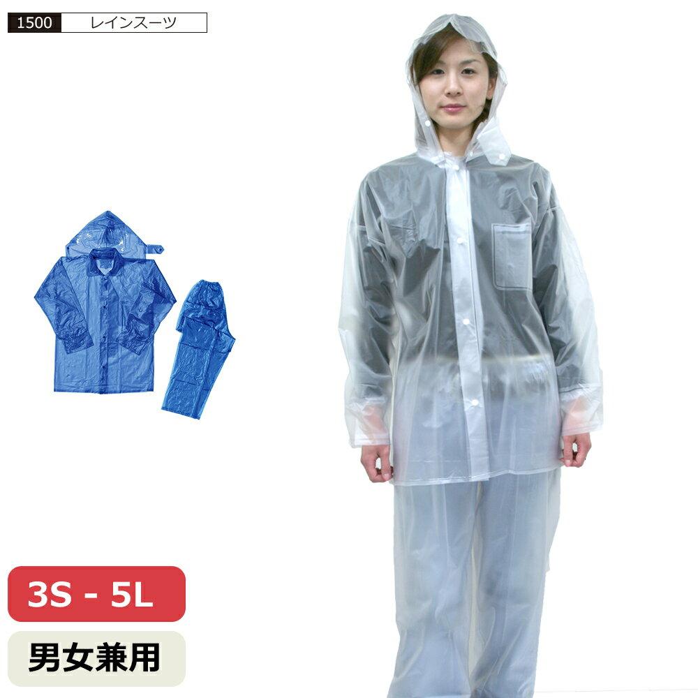00ed639232e222 レインスーツ 透明 レインウェア 安い キャンプ アウトドア メンズ レディース 男女兼用 子供 合羽 PVC 使い捨て