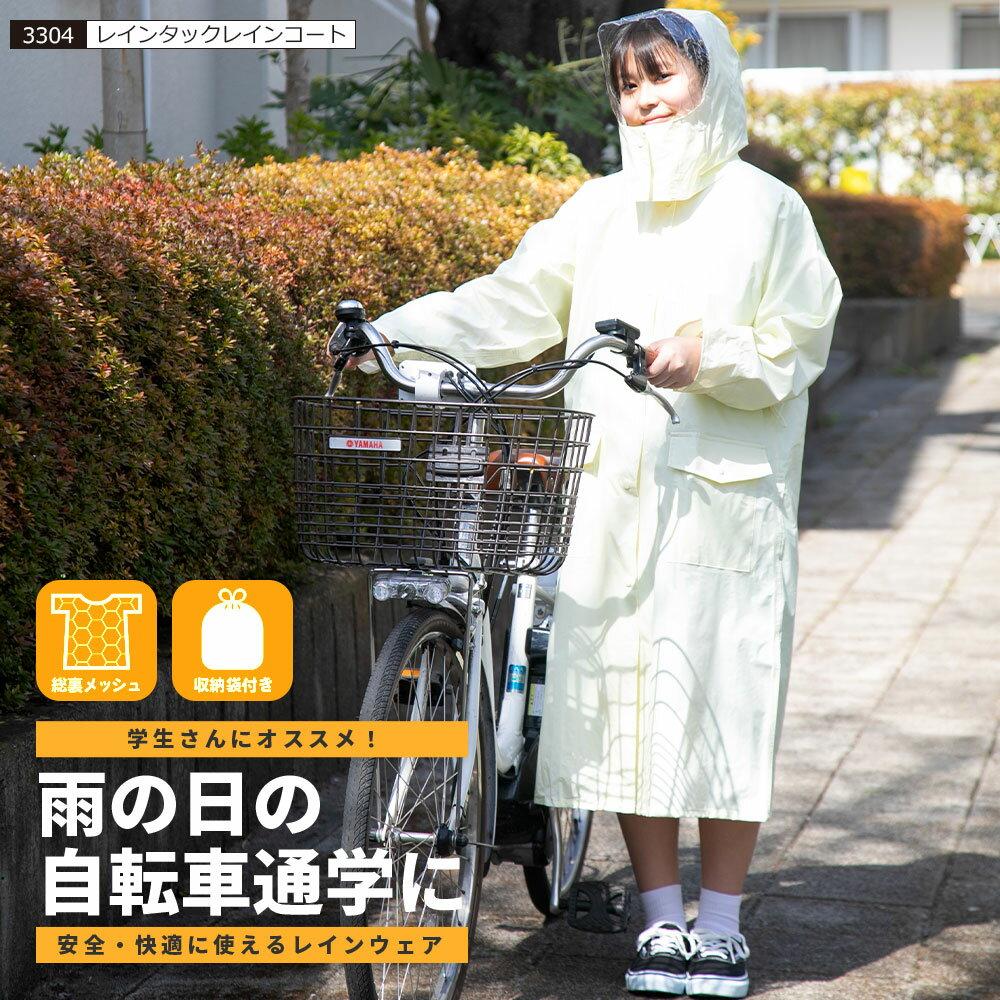 ... 自転車 通学 かっぱ 自転車用