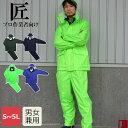 3400 匠レインスーツ【合羽 クリアメガネ 釣り PVC レインウェア レインスーツ 外仕事 配管】