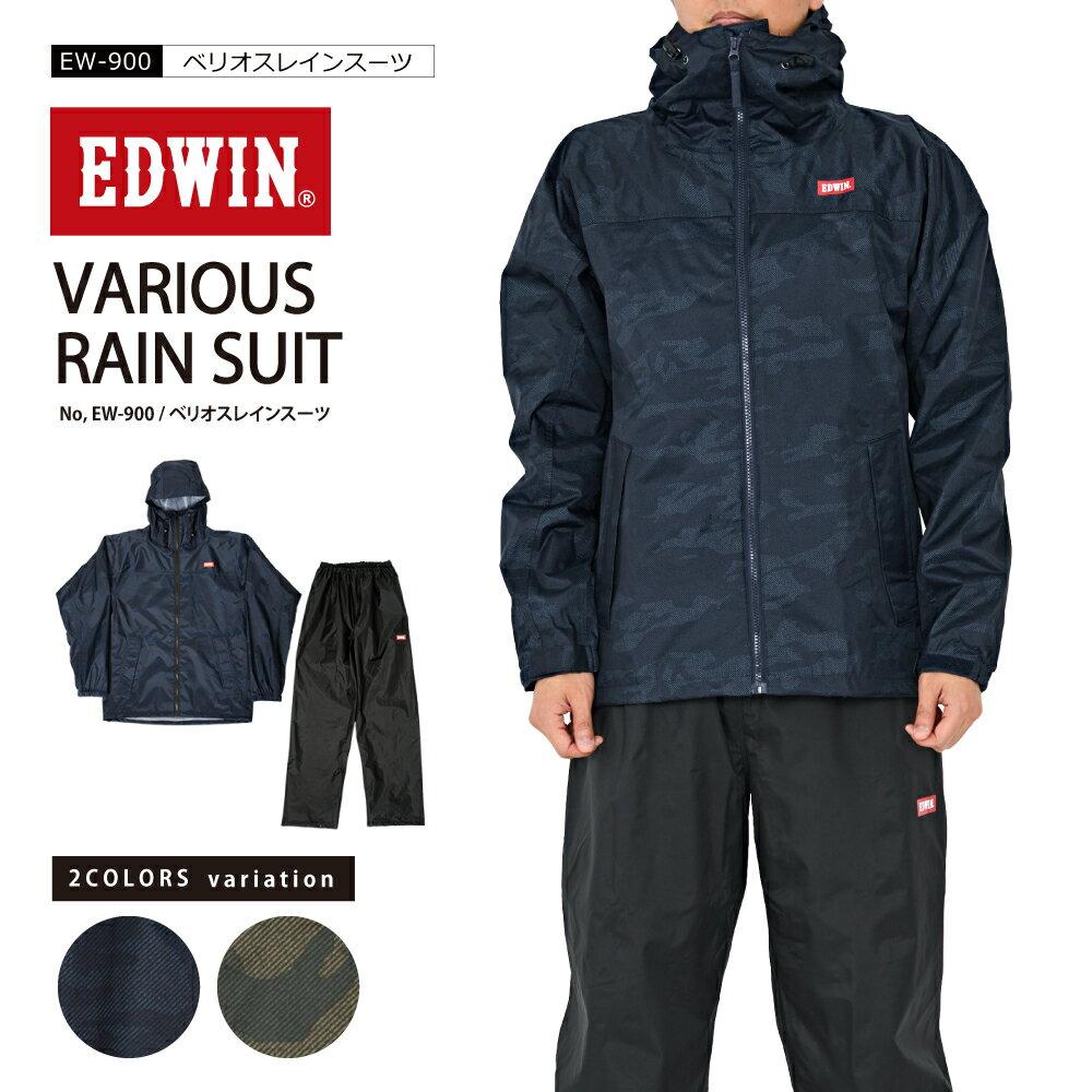 0da93da193a065 レインウェア レインスーツ 上下 メンズ EDWIN プレゼント 進学祝い エドウィン レインコート 雨コート おしゃれ