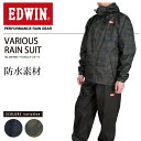 ショッピング型 EDWIN レインウェア レインスーツ エドウィン メンズ おしゃれ かっこいい 防水 通勤 通学 カッパ レインウエア 上下 雨具 バイク 防水 軽量 EW-900 べリオスレインスーツ 梅雨対策