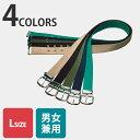 ショッピングカラー 038 ナイロンベルト Lサイズ【ベルト】