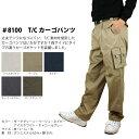 8100 T/Cカーゴパンツ【作業服 作業ズボン 作業用 安い 丈夫 作業着】
