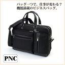 皮包 - 【送料無料】P.N.C社 多機能ビジネスバッグ【あす楽対応_関東】smtb-m