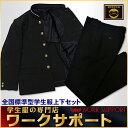 学生服 日本製 ウール50% 上下◆ 総裏地もOK 全国標準型 男子/学ラン/ラウンドカラー/