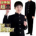 日本製 学生服 上下 全国標準型 超BLACK 超軽量SUP...