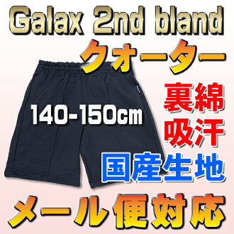 Soft classic quarter Pants 2.140 ~ 150 cm