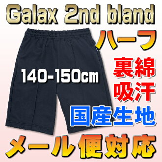 10/25/2013-11/1 Soft-touch classic shorts 2・140-150 cm
