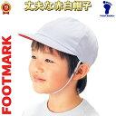 【メール便OK】赤白帽子 丈夫なT/C混...