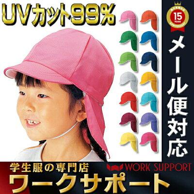 たれつき赤白帽子UVカット14色が揃った大人気のフラップ付き体操帽子(フラップ取り外し可能)