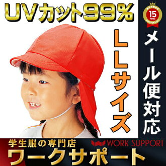 UV protection is perfect! Popular with flap gymnastics hat size LL (Flap removal type red white hat) fs3gm