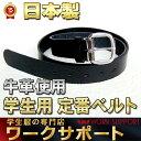 日本製 学生ベルト 上質な黒牛革 一枚革 男子 学生服ベルト メンズファッション