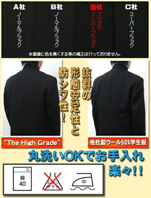 学生服ランキング8年連続No.1日本製東レ素材形態安定超黒ハイグレード標準型学生服上着試着・名入れ・丸洗いOK着姿が美しい伝統と品格の逸品送料無料
