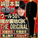 学生服 上下【総裏地OK】日本製☆全国標準型/TEIJINソ...