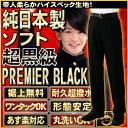 学生服 ズボン 日本製 TEIJIN 漆黒プレミアブラック ややスリム学生ズボン/ノータック