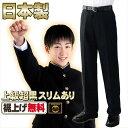 学生服ズボン 冬 日本製 全国標準型 スペシャル版 上級超黒などスリムも 67〜88/学生