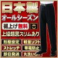 学生服ズボン 冬 日本製 全国標準型 スペシャル版 上級超黒スリムも 67〜88/学生ズボン 裾上げ無料 ...