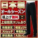 学生服ズボン 日本製 全国標準型 スペシャル版 上級超黒スリ...