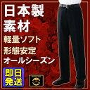 日本素材 学生服ズボン スペシャル価格!全国標準型学生服 ややスリム 学生ズボン 裾上げ無料 丸洗い可/男子制服/メンズファッション/洗…