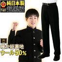 【日本製 学生服ズボン ウール50%】超黒級ソフト形態安定 冬/膝当て裏地付き選択可【T