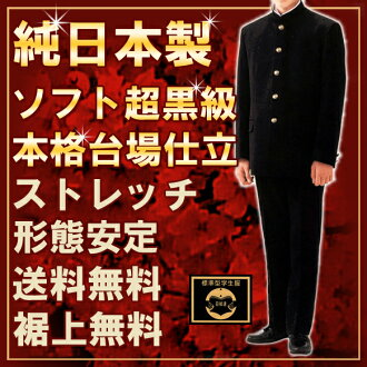 Review evaluation No.1 ultra black luxury soft form stable vintage edition-national standard type students dress down set luxury curve Odaiba / filter sump specifications fs3gm