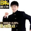 学生服 上着 日本製 ウール混30% ニッケ最高級ハイグレード 毛混 全国標準型学生服 ラウンド襟 NIKKE パワーブラック 送料無料
