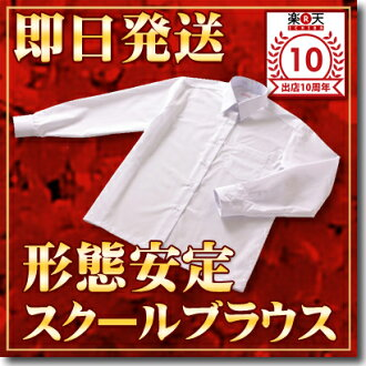 Non iron forms stable knit school cutter (ladies fashion / uniform / students clothes / Blazer / shirt/y shirt / shirt / student shirt / white / shape stability / student shirt / school / women's / store)