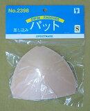 [确定] [邮件合并作出Futtomaku泳装垫]斯?L[【メール便OK】【フットマーク製】水着用パット 差し込み型 S〜L]